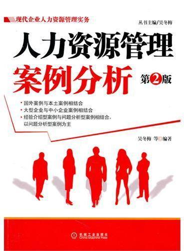 现代企业人力资源管理实务:人力资源管理案例分析(第2版)