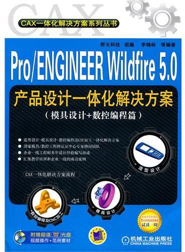 Pro/ENGINEER Wildfire 5.0产品设计一体化解决方案(模具设计+数控编程篇)