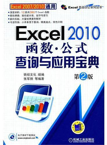 Excel 2010函数.公式查询与应用宝典 第2版