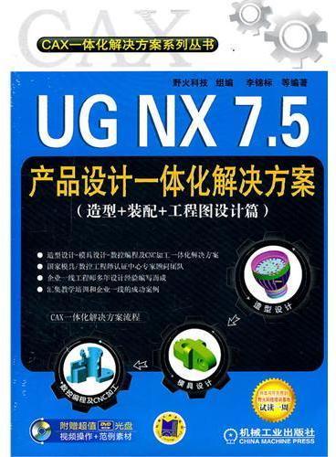 UG NX 7.5产品设计一体化解决方案(造型+装配+工程图设计篇)