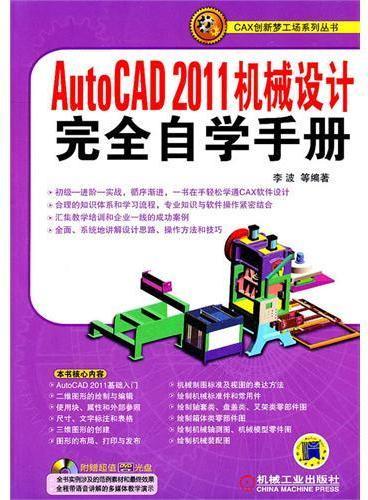 AutoCAD2011机械设计完全自学手册
