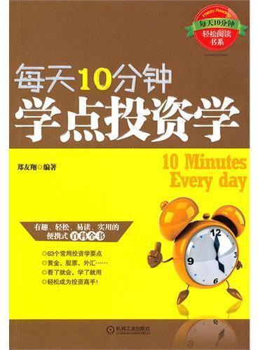 每天10分钟系列:每天10分钟,学点投资学
