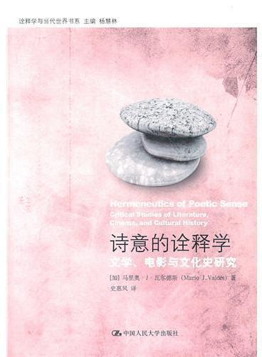 诗意的诠释学:文学、电影与文化史研究(诠释学与当代世界书系)