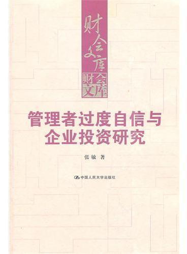 管理者过度自信与企业投资研究(财会文库)
