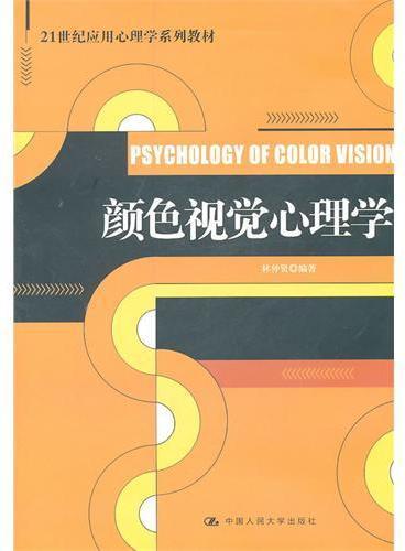 颜色视觉心理学