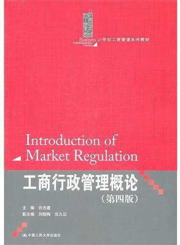 工商行政管理概论(第四版)(21世纪工商管理系列教材)