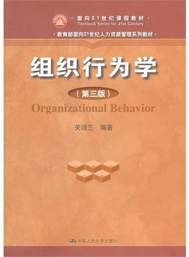 组织行为学(第三版)(教育部面向21世纪人力资源管理系列教材;面向21世纪课程教材)