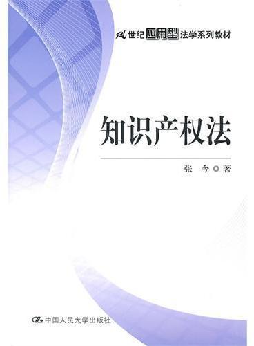 知识产权法(21世纪应用型法学系列教材)