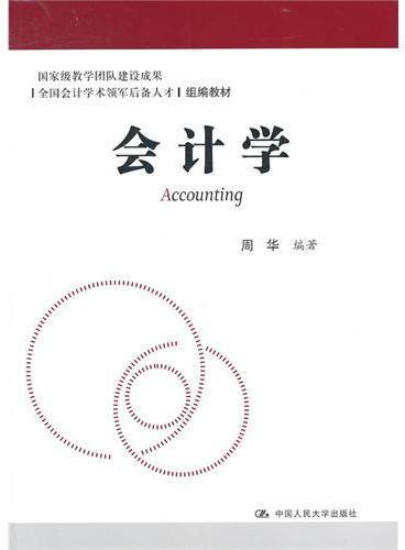 会计学(全国会计学术领军后备人才组编教材)