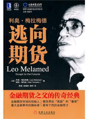 """利奥·梅拉梅德:逃向期货(金融期货市场的创始人、重大金融事件的操纵者、期货界的""""英雄""""和""""暴君""""、 最有个性的金融奇才、金融期货之父的传奇经典 )"""