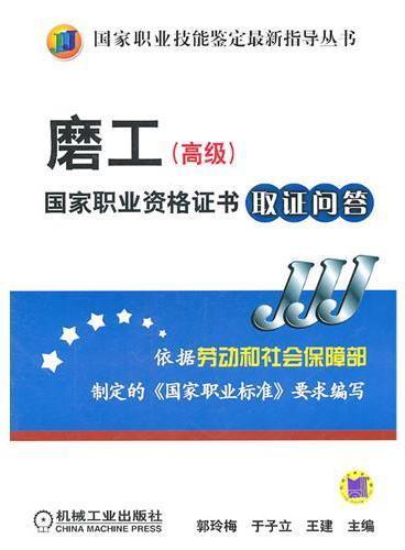 磨工(高级)国家职业资格证书取证问答