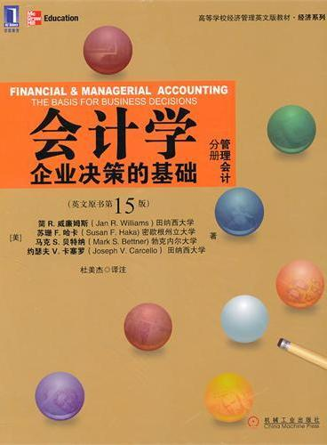 会计学:企业决策的基础(管理会计分册)(英文版原书15版)