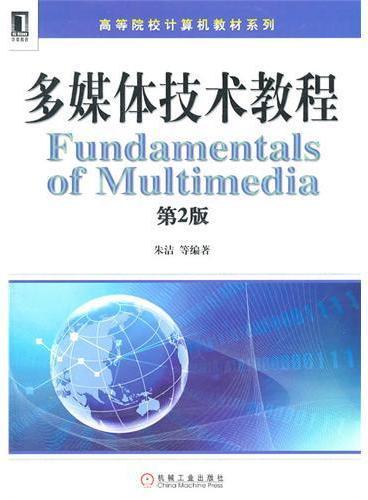 多媒体技术教程 第2版