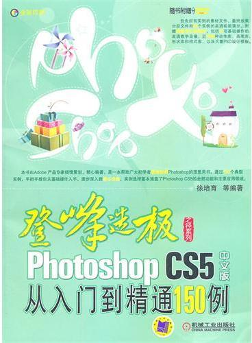 Photoshop CS5中文版从入门到精通150例