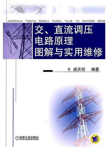 交、直流调压电路原理图解与实用维修