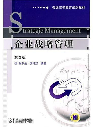 企业战略管理  第2版