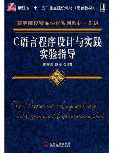 C语言程序设计与实践实验指导