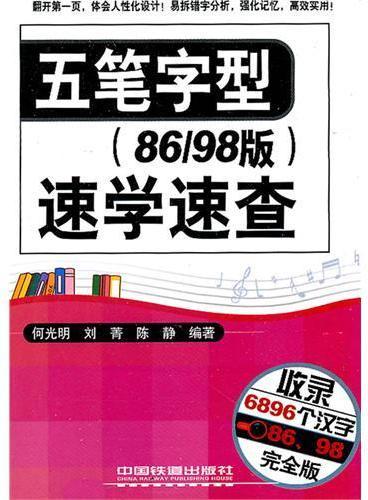 五笔字型速学速查(86/98版)