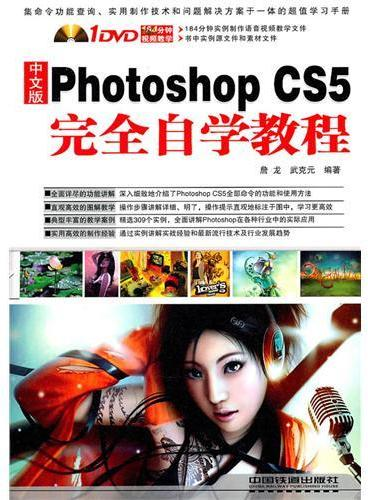 中文版Photoshop CS5完全自学教程(DVD)