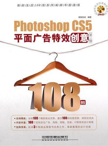 Photoshop CS5平面广告特效创意108招(第二版)(配盘DVD)