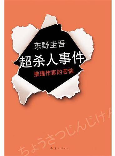 东野圭吾:超杀人事件·推理作家的苦恼(为这本书,东野圭吾做好了被日本推理作家协会除名的准备!)