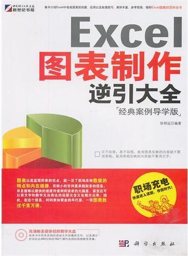 Excel 图表制作逆引大全(CD)