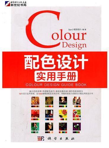 配色设计实用手册
