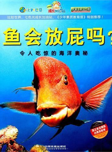 鱼会放屁吗?——令人吃惊的海洋奥秘