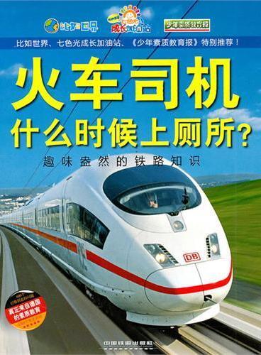 火车司机什么时候上厕所?——趣味盎然的铁路知识