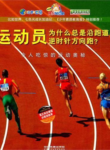 运动员为什么总是沿跑道逆时针方向跑?——令人吃惊的运动奥秘