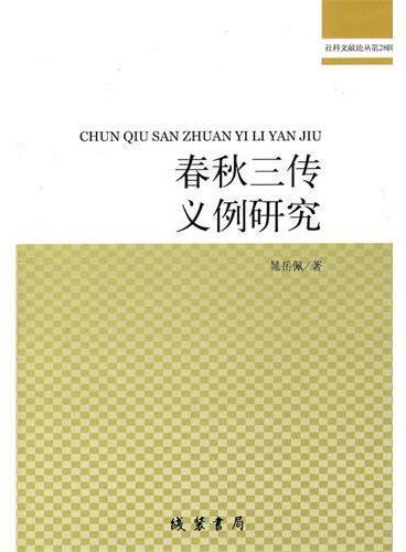 春秋三传义例研究(社科文献论丛第28辑)
