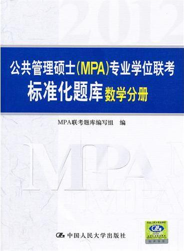 公共管理硕士(MPA)专业学位联考标准化题库·数学分册