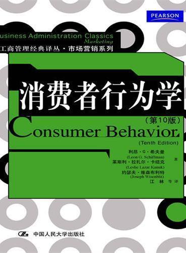 消费者行为学(第10版)(工商管理经典译丛·市场营销系列)
