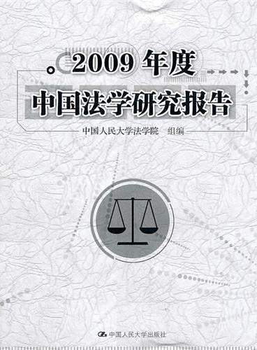 2009年度中国法学研究报告