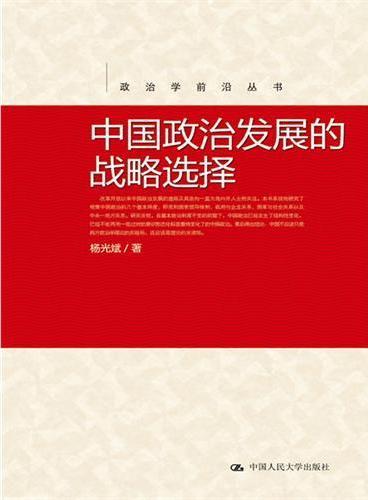 中国政治发展的战略选择(政治学前沿丛书)