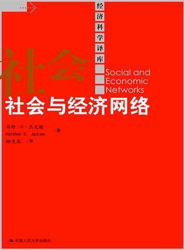 社会与经济网络(经济科学译库)