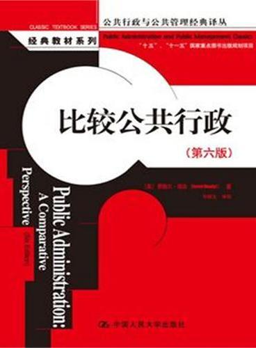 比较公共行政(第六版)(公共行政与公共管理经典译丛·经典教材系列)