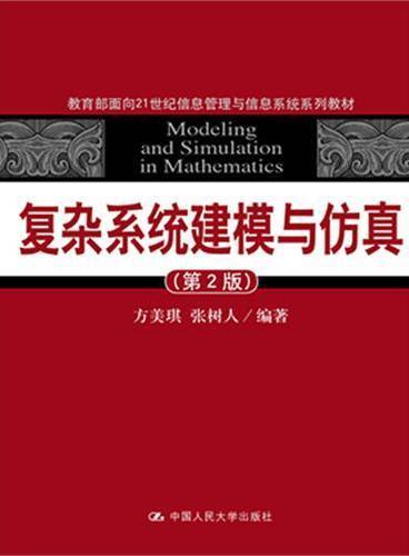 """复杂系统建模与仿真(第二版)(教育部面向21世纪信息管理与信息系统系列教材,""""十一五""""国家级规划教材)"""