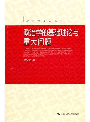 政治学的基础理论与重大问题(政治学前沿丛书)
