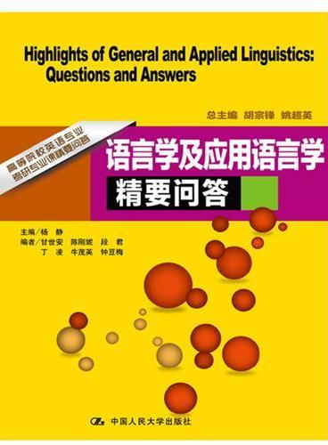 语言学及应用语言学精要问答(高等院校英语专业考研专业课精要问答)