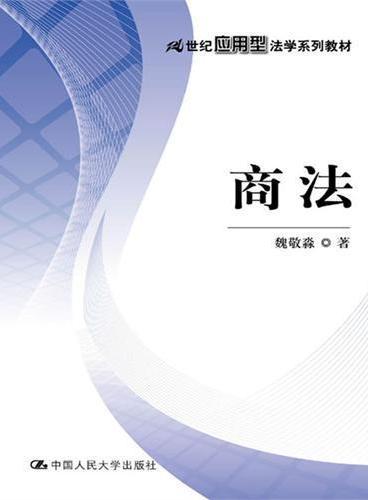商法(21世纪应用型法学系列教材)