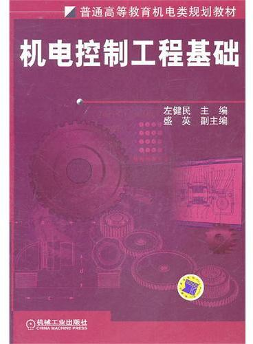 机电控制工程基础