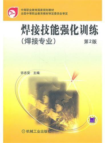 焊接技能强化训练(焊接专业)(第2版)