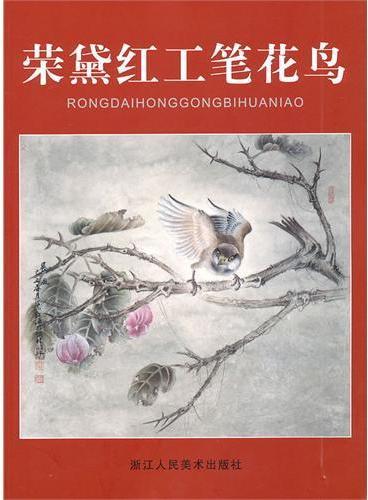 荣黛红工笔花鸟