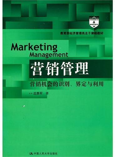 营销管理——营销机会的识别、界定与利用(教育部经济管理类主干课程教材)