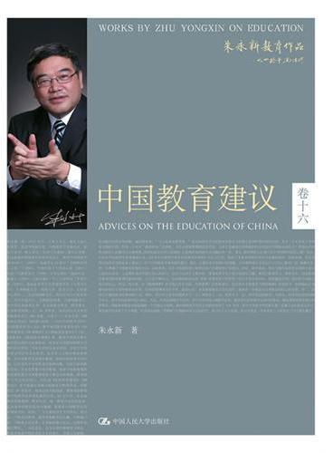 中国教育建议