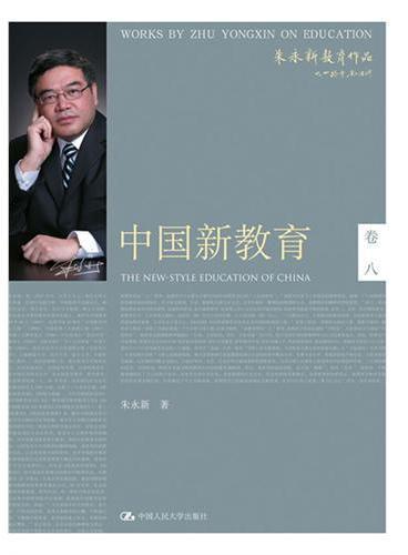 中国新教育