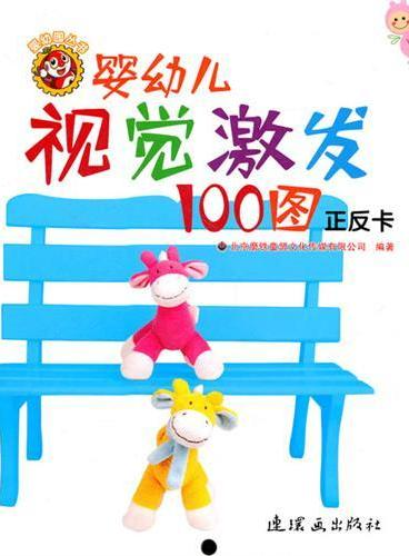婴幼儿视觉激发100图 正反卡(0-3岁 宝宝视觉发展的关键期)