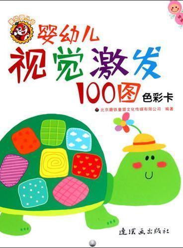 婴幼儿视觉激发100图 色彩卡(0-3岁 宝宝视觉发展的关键期)