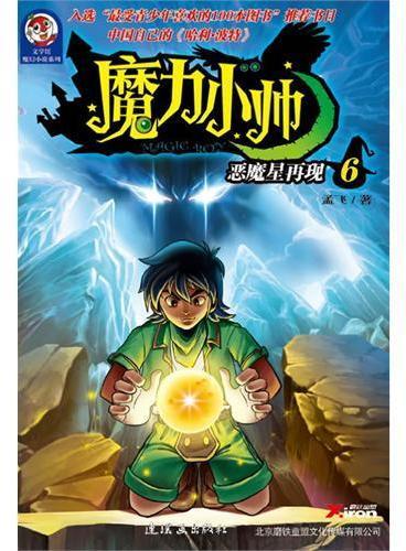 """魔力小帅6(""""中国自己的《哈利·波特》""""。入选""""最受青少年喜欢的100本图书""""推荐书目。珍录成长的秘密,引领你走向传奇。)"""